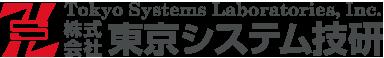 株式会社東京システム技研